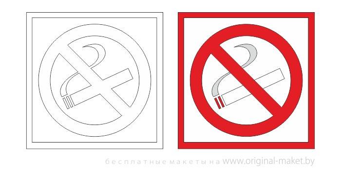 Знаки курение запрещено раскраска