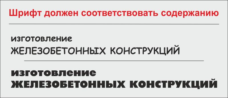 Как правильно подобрать шрифт