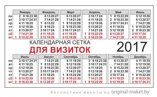 Календарная сетка 2017 для визиток