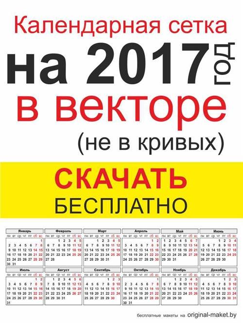 Календарная сетка 2017 в векторе