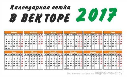 Календарная сетка на 2017 год в векторе