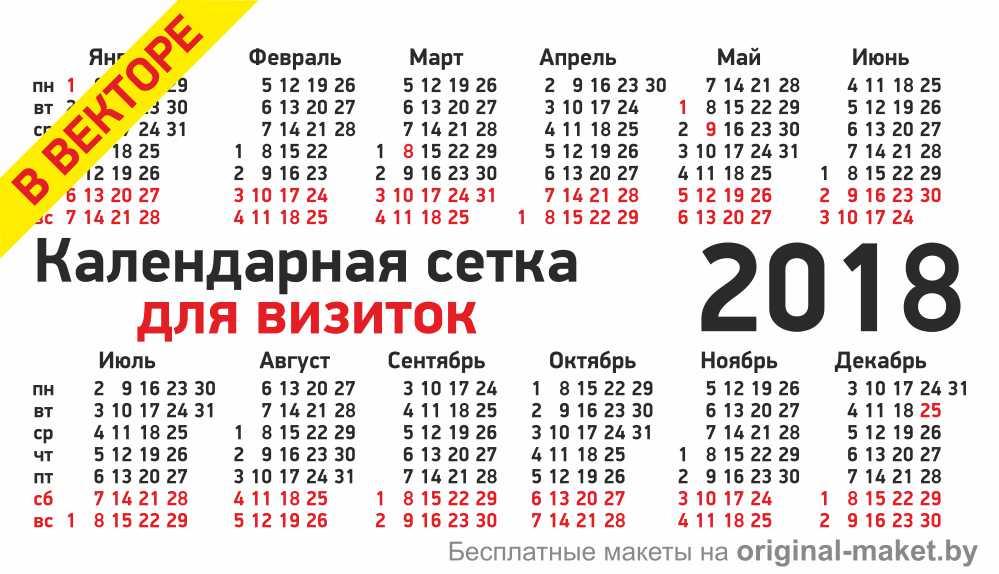 Календарная сетка для визиток на 2018 год