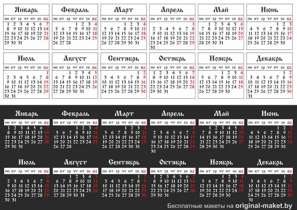 Календарные сетки на 2018 год с черным и белым фоном