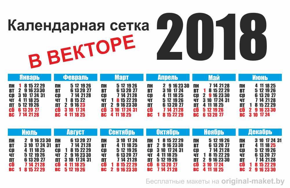 Календарная сетка 2018 в векторе