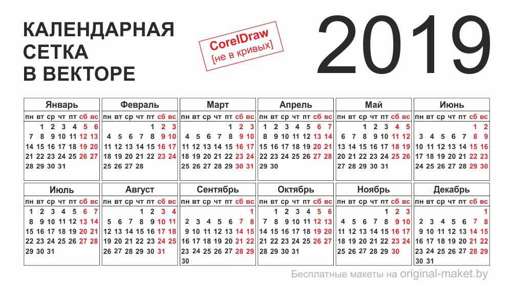 Календарная сетка 2019 в векторе