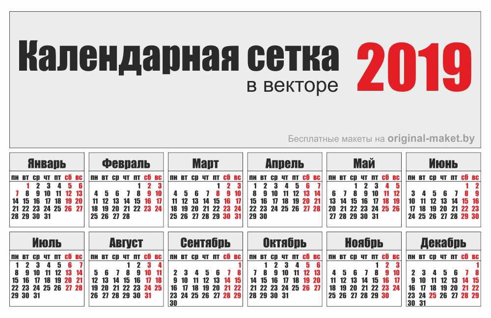 Календарная сетка на 2019 год в векторе
