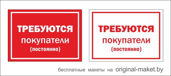 """Табличка """"Требуются покупатели"""""""