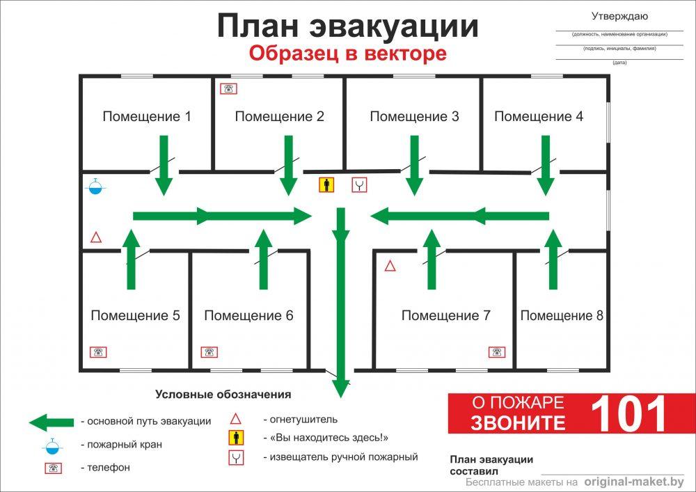 План эвакуации - ,готовый образец бесплатно