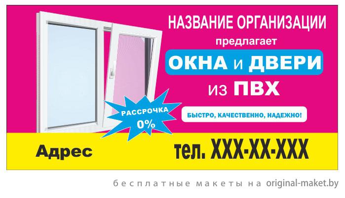 Макет билборда для рекламы окон ПВХ