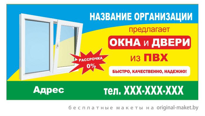 Рекламный макет окна и двери ПВХ