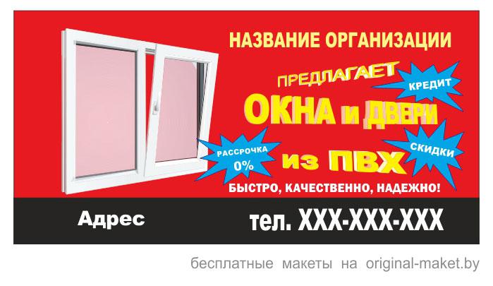 макет окна ПВХ на красном фоне