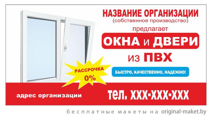 Готовый дизайн рекламы пластиковых окон