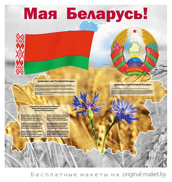 Красивый стенд с символикой Беларуси