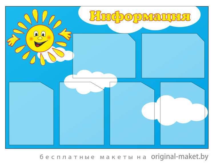 """Стенд в группу """"Солнышко"""""""