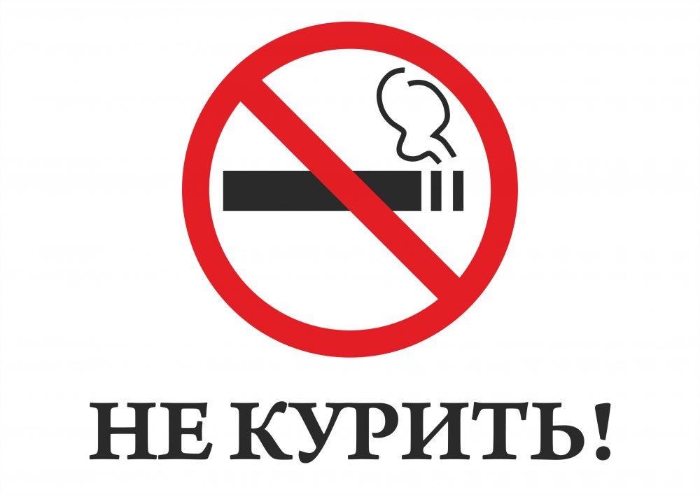 """Табличка """"Не курить"""" формата А4"""