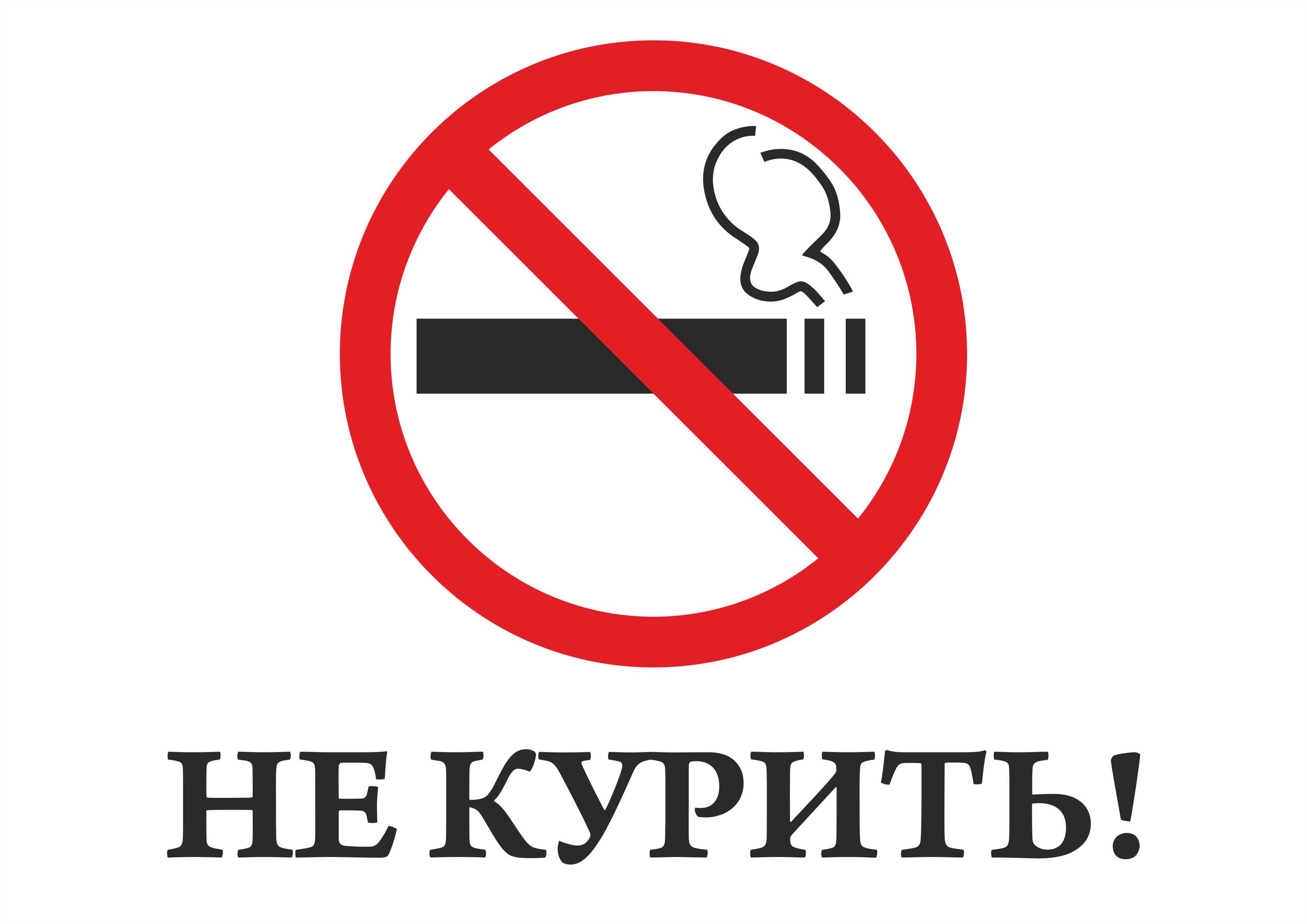 Картинки не курить в клубе