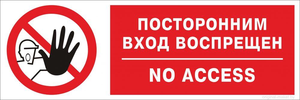 Картинки вход на страницу запрещен