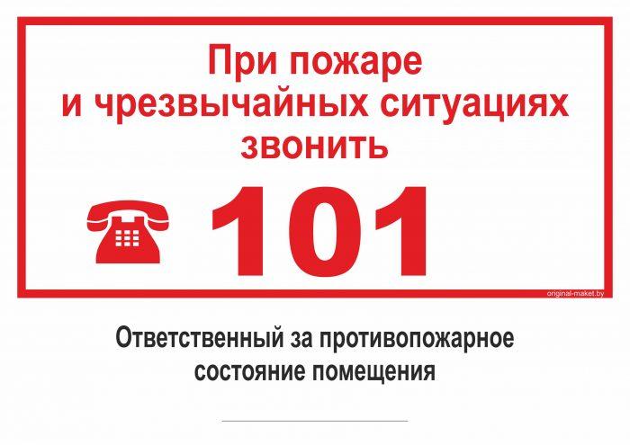 """Табличка """"При пожаре звонить 101"""" для распечатки"""