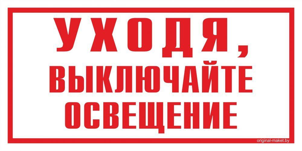 плакаты уходя гасите свет картинки твоей