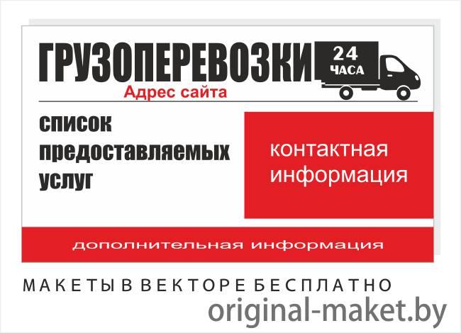 """Визитка """"Грузоперевозки"""" - бесплатный шаблон"""