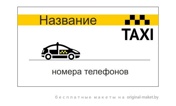 образец визитки для такси
