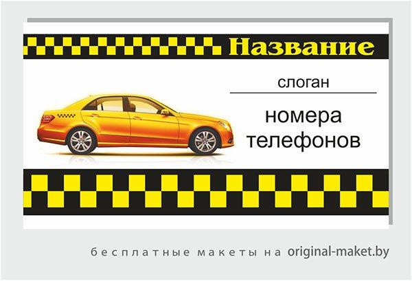 Шаблон визитки такси - скачать бесплатно