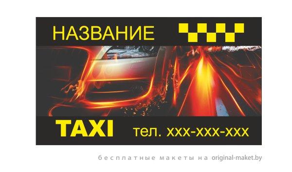 Визитка такси - бесплатный шаблон