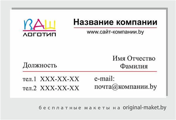 Шаблон классической визитки
