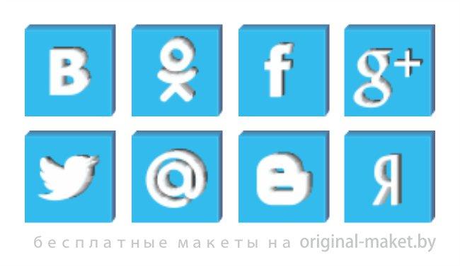 Скачать объемные кнопки социальных сетей