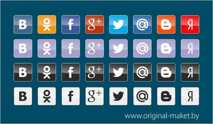 Социальные кнопки в векторе и png