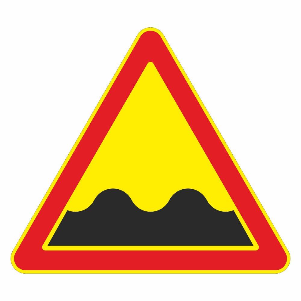 """Знак дорожного движения """"Неровная дорога"""""""