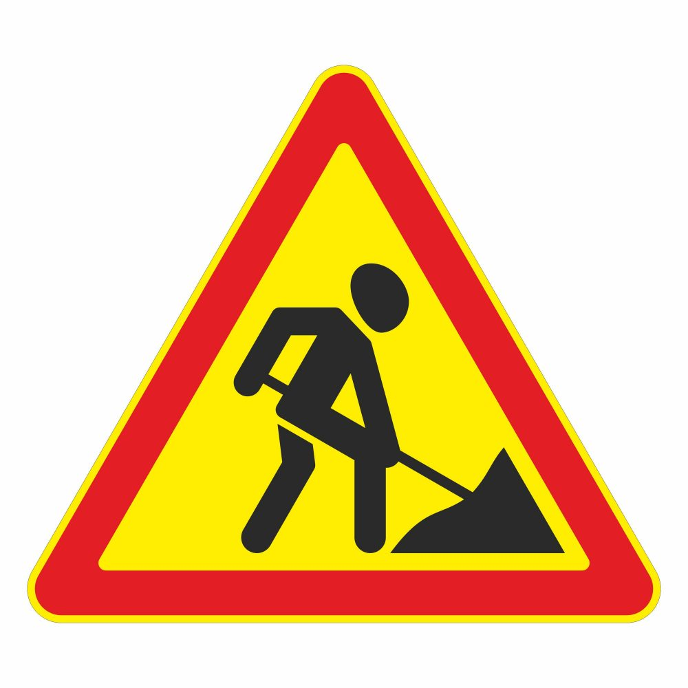 """Дорожный знак """"Дорожные работы"""" в векторе"""